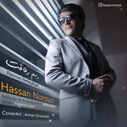 دانلود موزیک جدید رسم رفاقت از حسن نوروزی