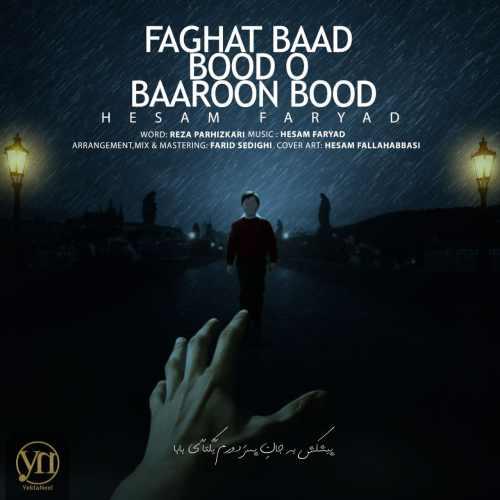 دانلود موزیک جدید فقط باد بود و بارون بود از حسام فریاد