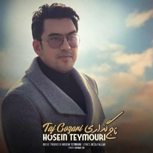 دانلود موزیک جدید تاج گذاری از حسین تیموری