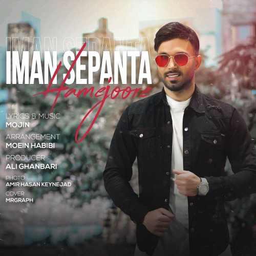 دانلود موزیک جدید همه جوره از ایمان سپنتا