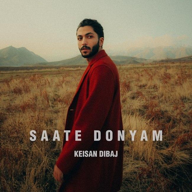 دانلود موزیک جدید ساعت دنیام از کیسان دیباج
