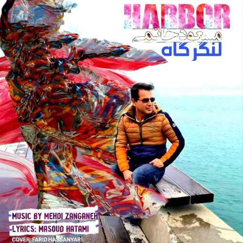 دانلود موزیک جدید لنگرگاه از مسعود حاتمی