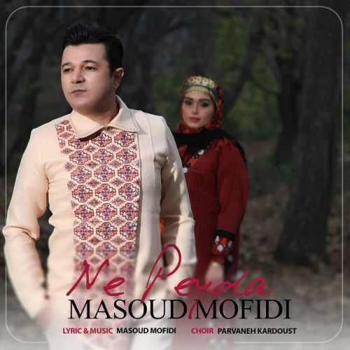 دانلود موزیک جدید نه پیدا از مسعود مفیدی