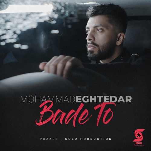 دانلود موزیک جدید بعد تو از محمد اقتدار