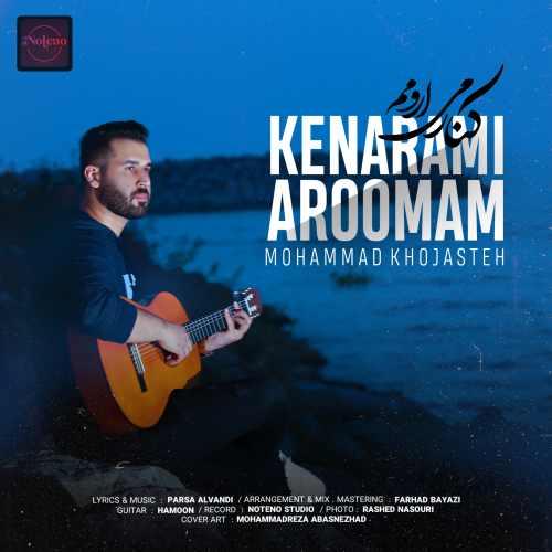 دانلود موزیک جدید کنارمی آرومم از محمد خجسته