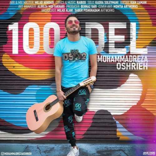 دانلود موزیک جدید صد دل از محمدرضا عشریه
