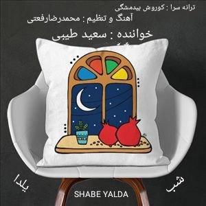 دانلود موزیک جدید شب یلدا از سعید طیبی