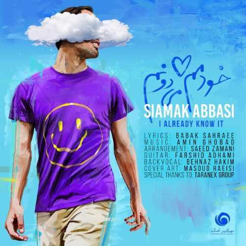 دانلود موزیک جدید خودمم میدونم از سیامک عباسی
