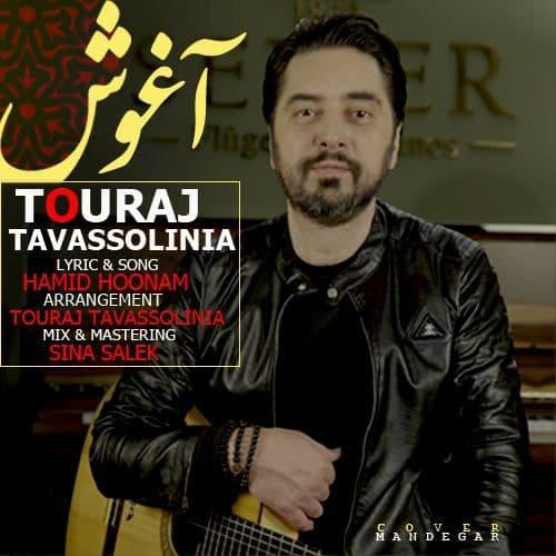 دانلود موزیک جدید آغوش از تورج توسلی نیا