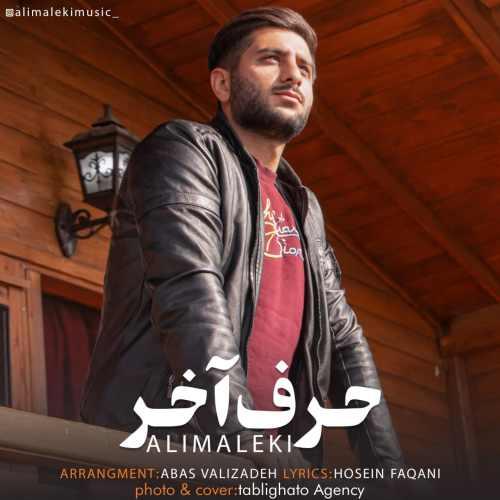 دانلود موزیک جدید حرف آخر از علی ملکی
