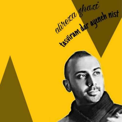 دانلود موزیک جدید تصویرم در آینه نیست از علیرضا قاضی