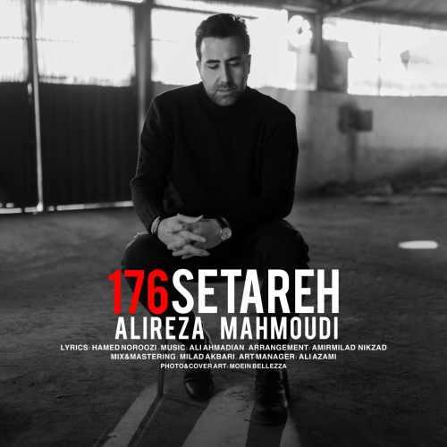 دانلود موزیک جدید ۱۷۶ ستاره از علیرضا محمودی
