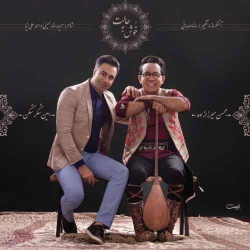 دانلود موزیک جدید خوش به حالت از امین شکرشکن و محسن میرزازاده
