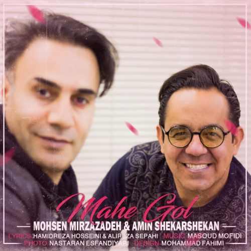 دانلود موزیک جدید ماه گل از امین شکرشکن و محسن میرزازاده