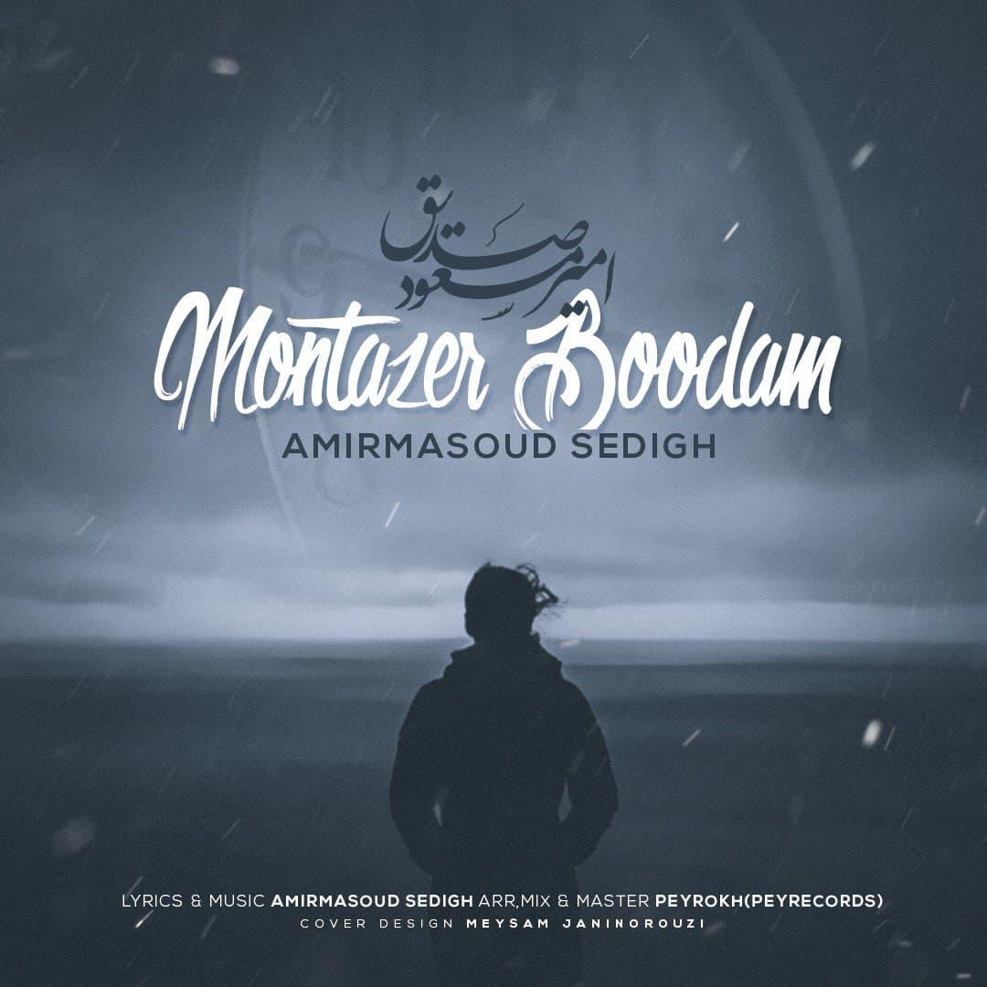 دانلود موزیک جدید منتظر بودم از امیر مسعود صدیق
