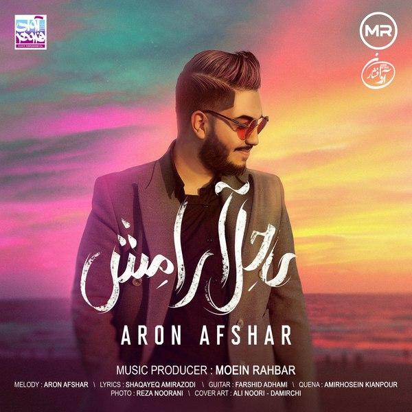 دانلود موزیک جدید  از آرون افشار