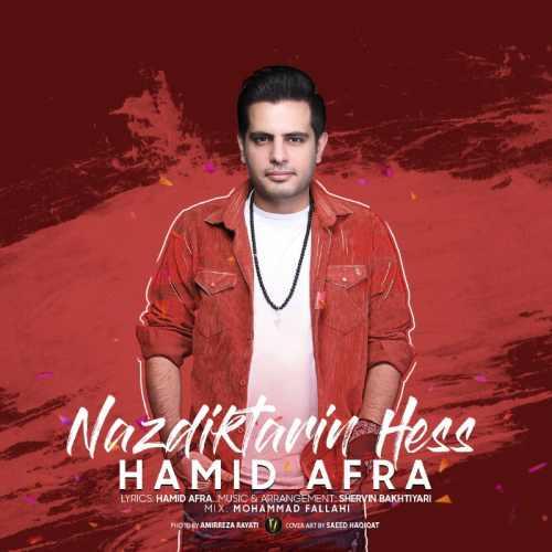دانلود موزیک جدید نزدیکترین حس از حمید افرا