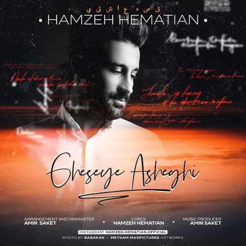 دانلود موزیک جدید قصه ی عاشقی از حمزه همتیان