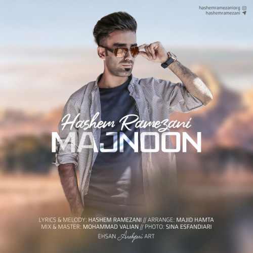 دانلود موزیک جدید مجنون از هاشم رمضانی