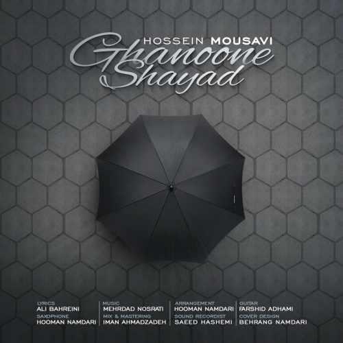دانلود موزیک جدید قانونه شاید از حسین موسوی