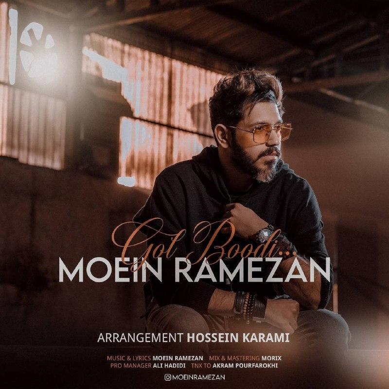 دانلود موزیک جدید گل بودی از معین رمضان