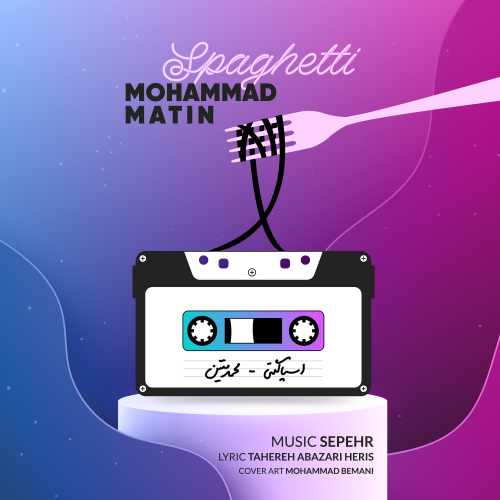 دانلود موزیک جدید اسپاگتی از محمد متین
