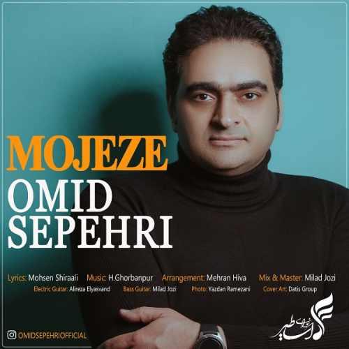 دانلود موزیک جدید معجزه از امید سپهری