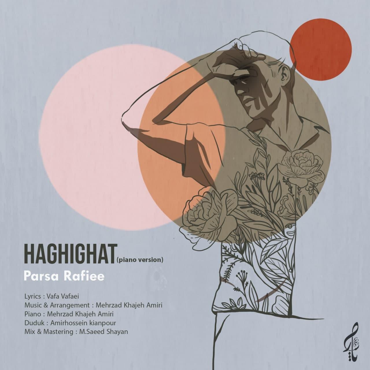 دانلود موزیک جدید حقیقت (پیانو ورژن) از پارسا رفیعی