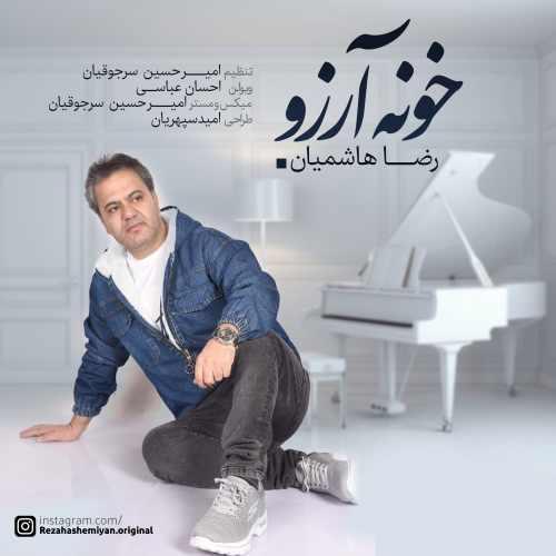 دانلود موزیک جدید خونه ی آرزو از رضا هاشمیان