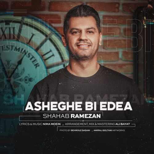 دانلود موزیک جدید عاشق بی ادعا از شهاب رمضان