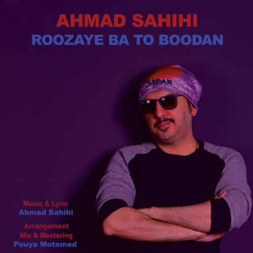 دانلود موزیک جدید روزای با تو بودن از احمد صحیحی
