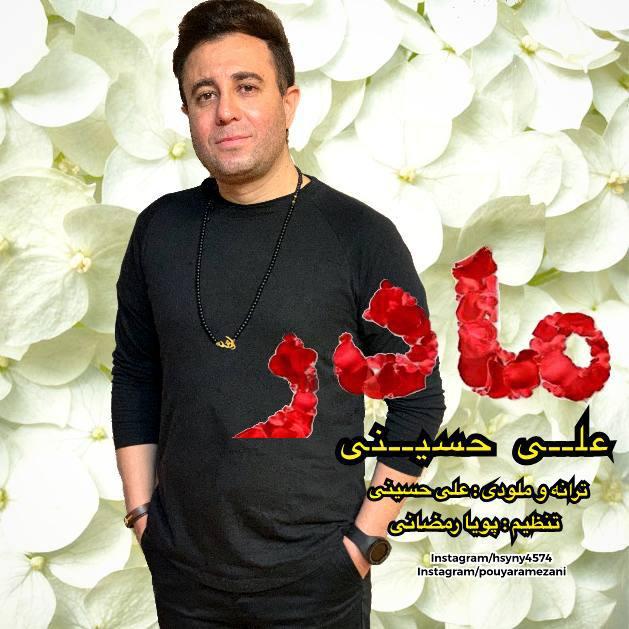 دانلود موزیک جدید مادر از علی حسینی