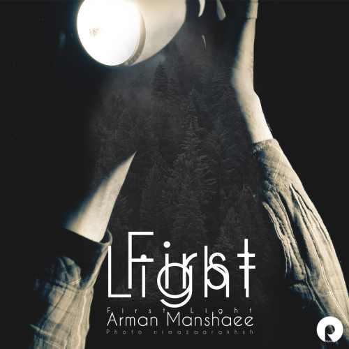 دانلود موزیک جدید اولین نور از آرمان منشئی