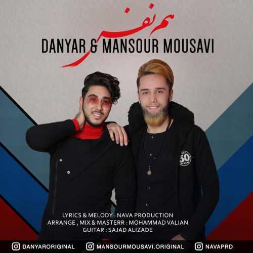 دانلود موزیک جدید هم نفس از دانیار و منصور موسوی