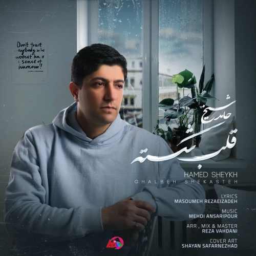 دانلود موزیک جدید قلب شکسته از حامد شیخ