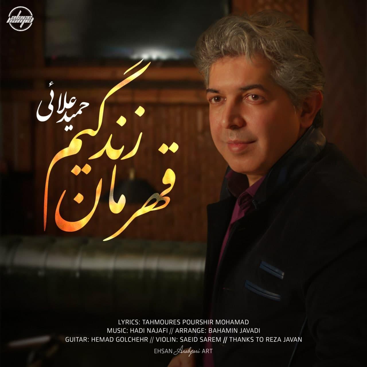 دانلود موزیک جدید قهرمان زندگیم از حمید علایی