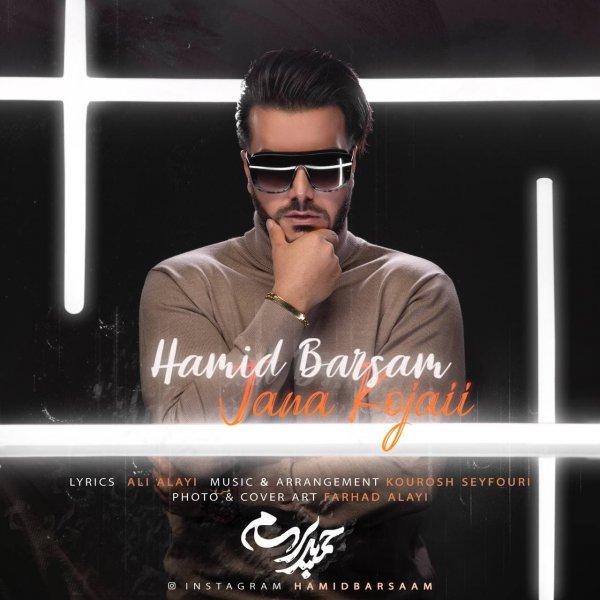 دانلود موزیک جدید جانا کجایی از حمید برسام
