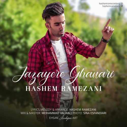 دانلود موزیک جدید جزایر قناری از هاشم رمضانی
