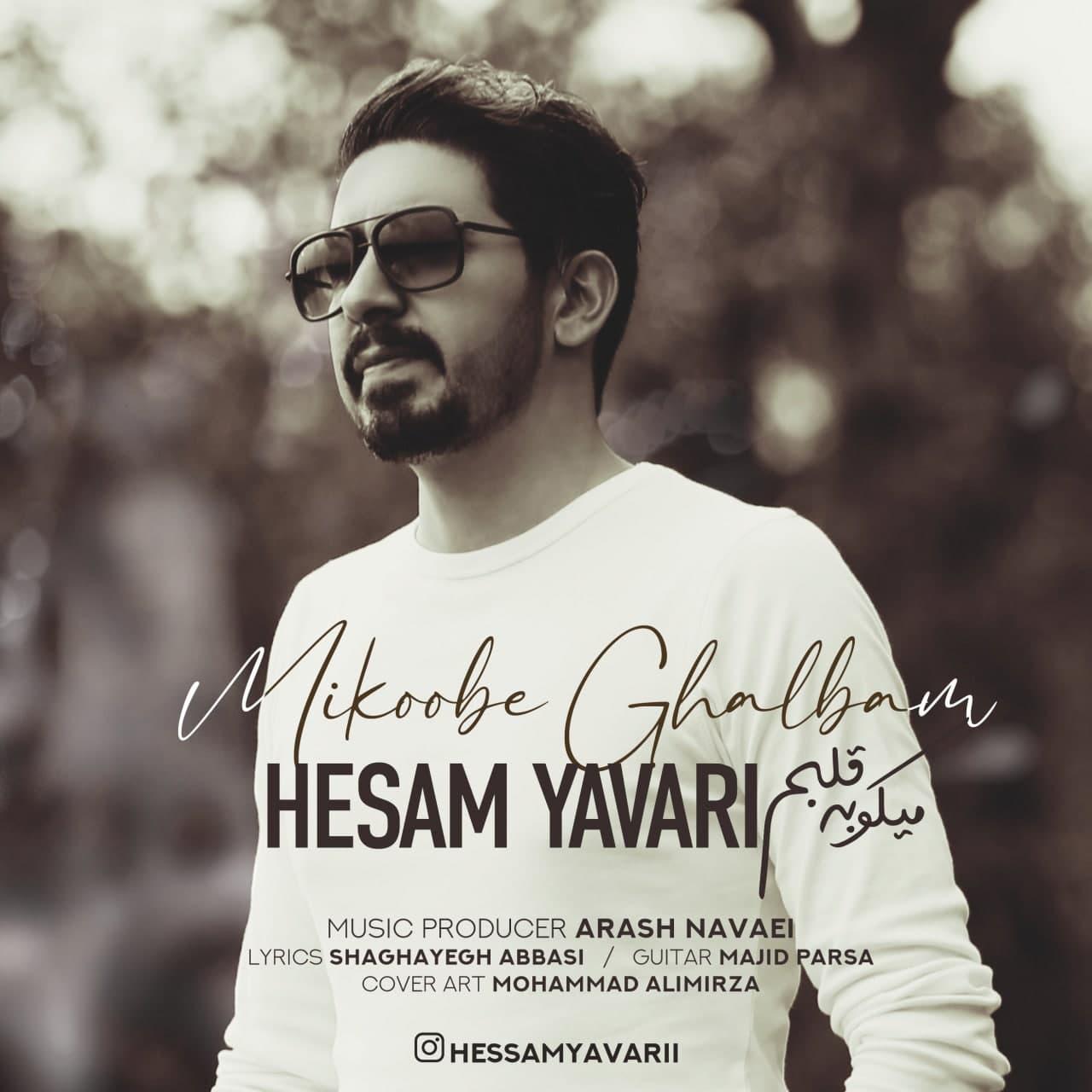 دانلود موزیک جدید میکوبه قلبم از حسام یاوری