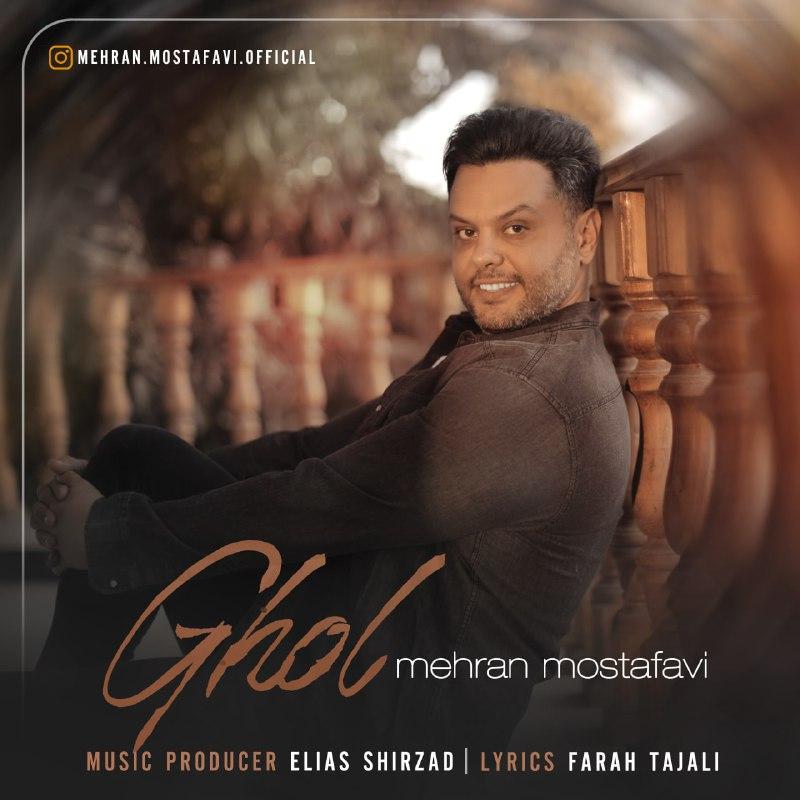 دانلود موزیک جدید قول از مهران مصطفوی