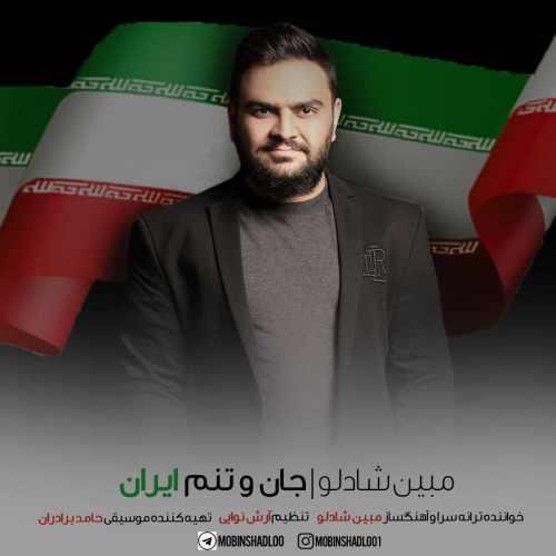 دانلود موزیک جدید جان و تنم ایران از مبین شادلو