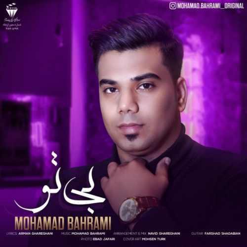 دانلود موزیک جدید بی تو از محمد بهرامی