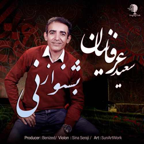 دانلود موزیک جدید بشنو از نی از سعید عرفانیان
