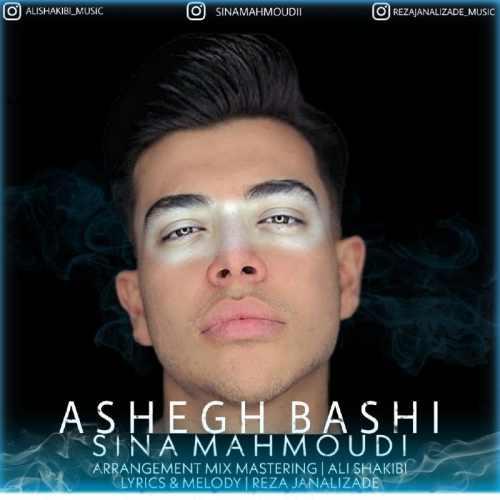 دانلود موزیک جدید عاشق باشی از سینا محمودی