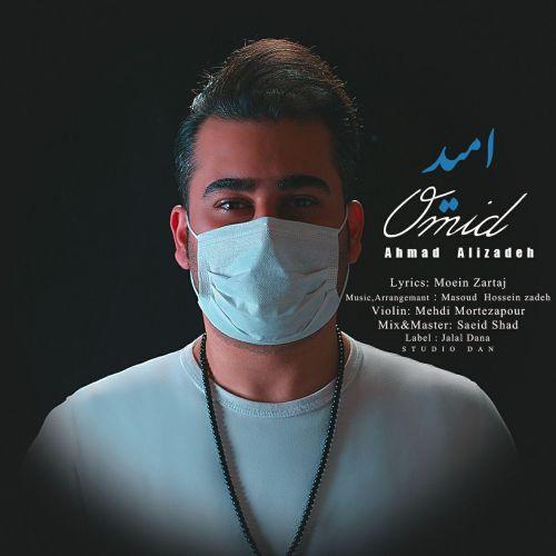 دانلود موزیک جدید امید از احمد علیزاده