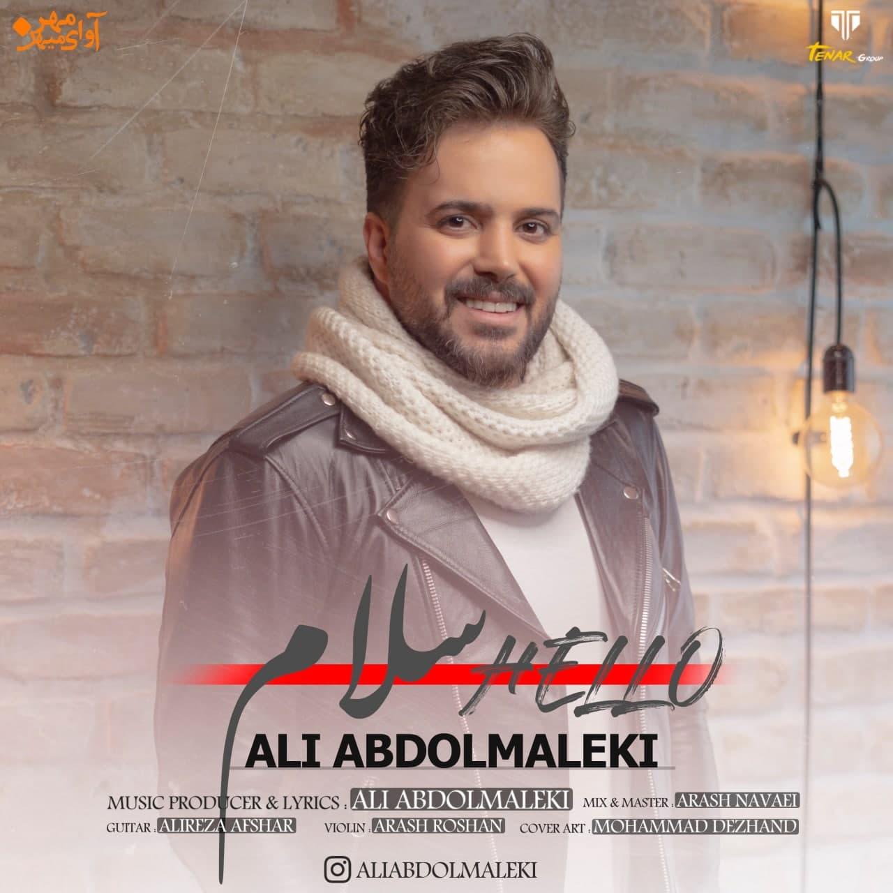دانلود موزیک جدید سلام از علی عبدالمالکی