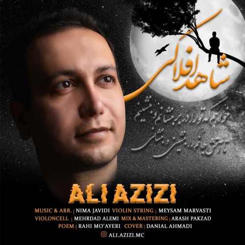 دانلود موزیک جدید شاهد افلاکی از علی عزیزی