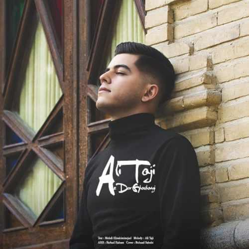 دانلود موزیک جدید از دور قشنگی از علی تاجی
