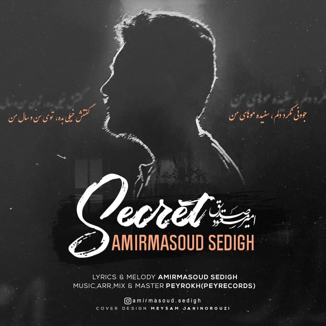 دانلود موزیک جدید راز از امیر مسعود صدیق