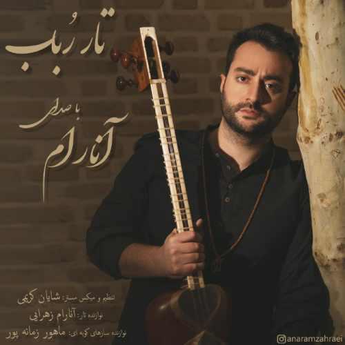 دانلود موزیک جدید تار رباب از آنارام